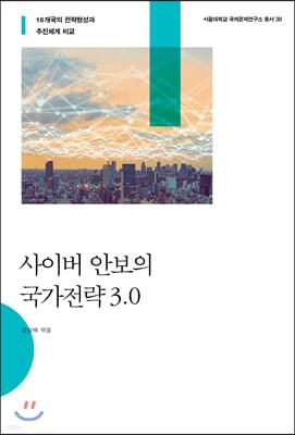 사이버 안보의 국가전략 3.0