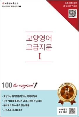 교양영어 고급지문 1