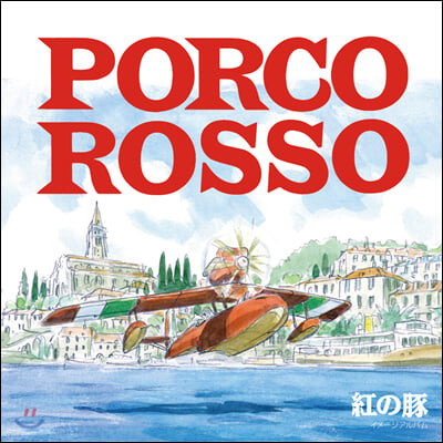 붉은 돼지 이미지 앨범 (Porco Rosso Image Album  by Joe Hisaishi) [LP]