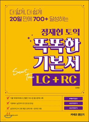 정재현 토익 똑똑한 기본서 LC+RC
