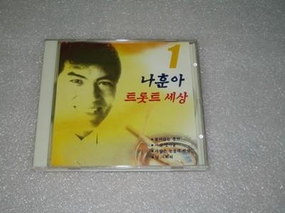 나훈아 트롯트 세상 1 CD음반 (돌지않는풍차,서산갯마을,사랑은눈물의씨앗)