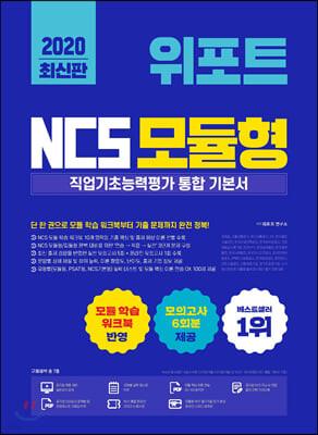 2020 위포트 NCS 모듈형 직업기초능력평가 통합 기본서
