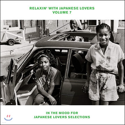 일본 팝 & 레게 음악 모음집 (Relaxin' With Japanese Lovers Vol.7 - In The Mood For Japanese Lovers Selections)[LP]