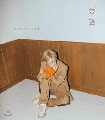 김재중 - 미니앨범 2집 : 애요
