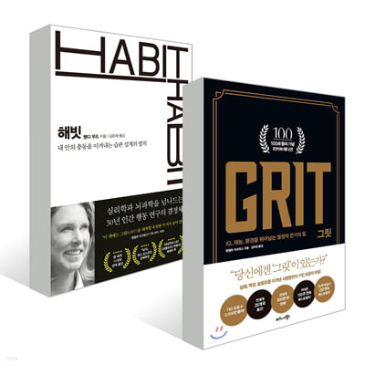그릿 Grit + 해빗 HABIT