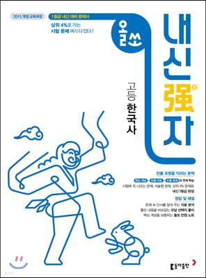 올쏘 내신강자 고등 한국사 (2021년용)