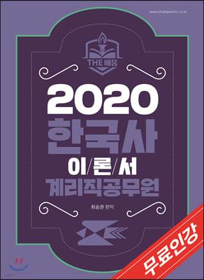 2020 계리직 공무원 한국사 이론서