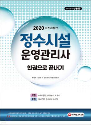 2020 정수시설운영관리사 한권으로 끝내기