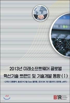 2013년 미래소프트웨어 글로벌 혁신기술 트랜드 및 기술개발 동향 1
