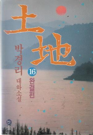 [최다보유 책보러가자]토지1-16완결/상태양호