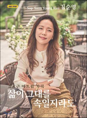 김순영 - 삶이 그대를 속일지라도 [김효근 아트팝 가곡집]