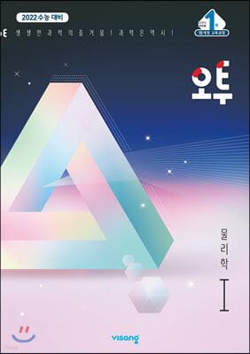 오투 과학탐구 물리학 1 (2020년)