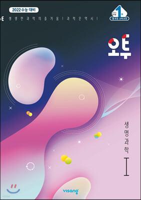 오투 과학탐구 생명과학 1 (2020년)