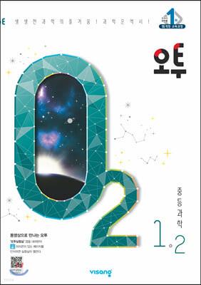 오투 중등과학 1-2 (2020년)