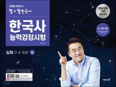 큰별쌤 최태성의 별★별 한국사 한국사능력검정시험 심화 (상)