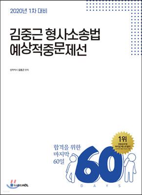 2020 ACL 김중근 형사소송법 예상적중문제선