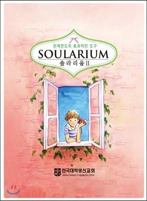 Soularium vol 2 솔라리움