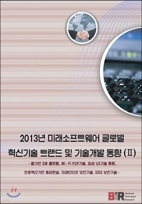 2013년 미래소프트웨어 글로벌 혁신기술 트랜드 및 기술개발 동향 2