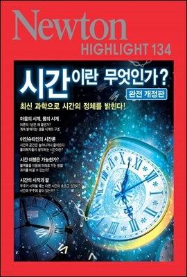 시간이란 무엇인가?(완전개정판)