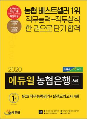 2020 에듀윌 농협은행 6급 NCS 직무능력평가+실전모의고사 4회