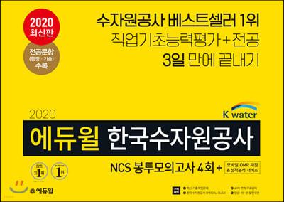 2020 에듀윌 한국수자원공사 NCS 봉투모의고사 4회
