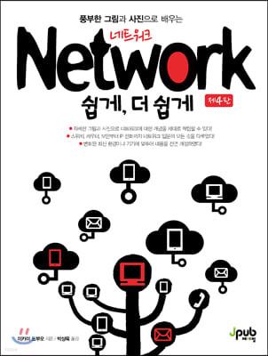 네트워크 쉽게, 더 쉽게