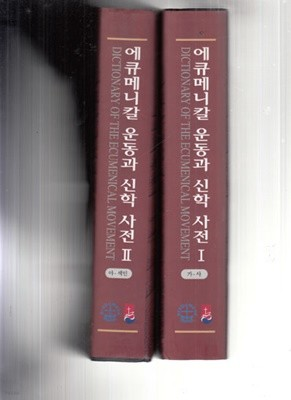 에큐메니칼운동과 신학 사전 1,2 (가-사, 아-색인)