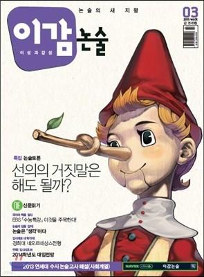 이감논술 vol 1 (2013년 3월호)