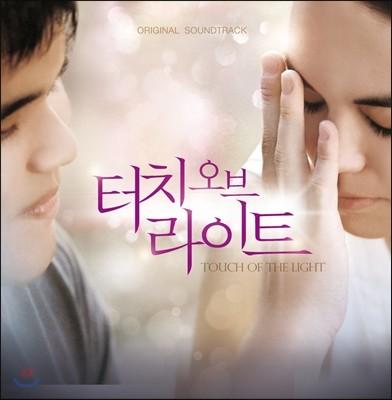 터치 오브 라이트 영화음악 (Touch of the Light OST)