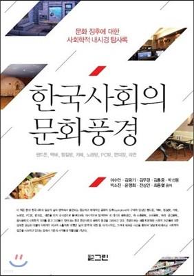 한국사회의 문화풍경