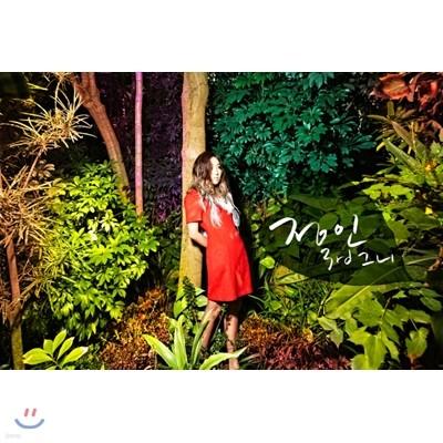 정인 - 3rd 미니앨범 : 그니