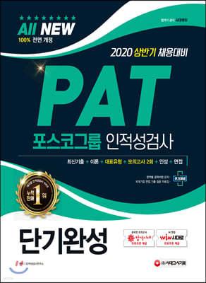 2020 All-New PAT 포스코그룹 인적성검사 단기완성