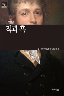 [세계문학산책4] 적과 흑