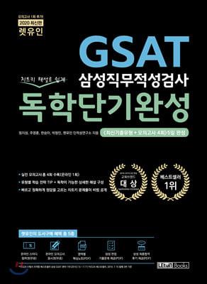 2020 렛유인 GSAT 삼성직무적성검사 독학단기완성