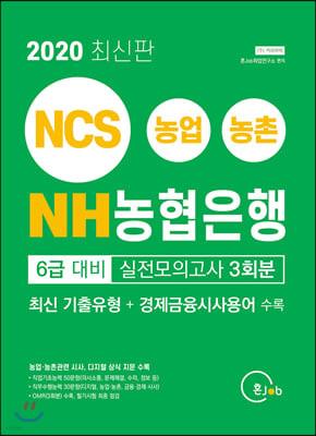 2020 최신판 NH농협은행 6급 대비 실전모의고사 3회분
