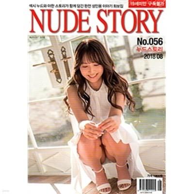 누드 스토리 2018년-8월호 No 56 (NUDE STORY) (신538-3)