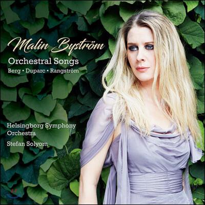 Malin Bystrom 알란 베르그 / 헨리 뒤파르크 / 투레 랑스트룀: 관현악 가곡 (Berg / Duparc / Rangstrom: Orchestral Songs)