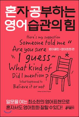 혼자 공부하는 영어 습관의 힘 : 영어패턴+영어회화 편