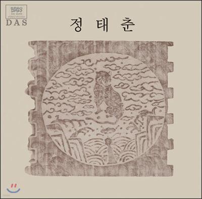 정태춘 - 3집 [LP]