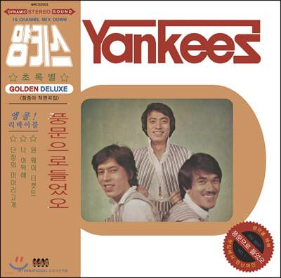 양키스 (함중아와 Yankees) - 풍문으로 들었오 [퍼플 컬러 LP]