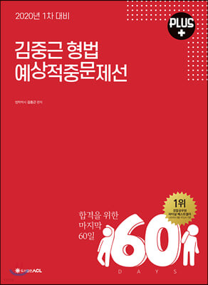 2020 ACL 김중근 형법 예상적중문제선 PLUS