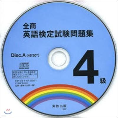 全商英語檢定試驗問題集4級 CD