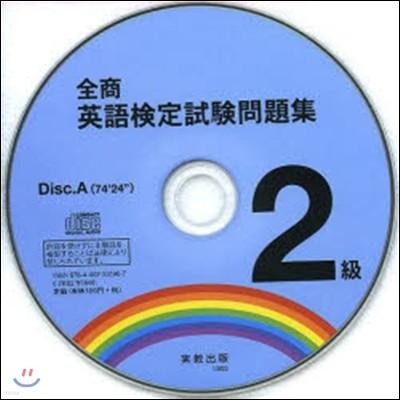 全商英語檢定試驗問題集2級 CD
