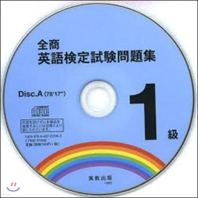 全商英語檢定試驗問題集1級 CD