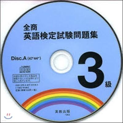 全商英語檢定試驗問題集3級 CD