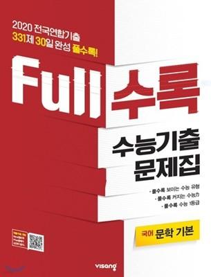 Full수록(풀수록) 수능기출문제집 국어 문학 기본 (2020년) 2020 전국연합기출 [ 2015 개정 ]