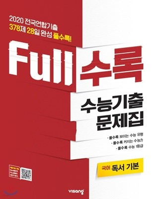 Full수록(풀수록) 수능기출문제집 국어 독서 기본 (2020년) [ 2015 개정 ]