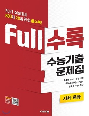 Full수록(풀수록) 수능기출문제집 사탐 사회·문화 (2020년) [ 2015 개정 ]