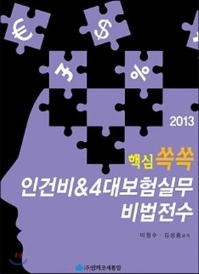 핵심쏙쏙 인건비 & 4대보험실무 비법전수 2013