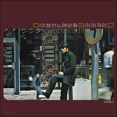 이정선 - 노래모음 : 이리저리 (LP Miniature)
